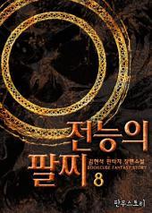전능의 팔찌 8