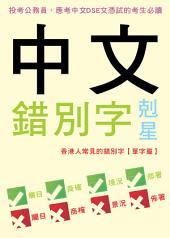 中文錯別字剋星──香港人常見的錯別字【單字篇】