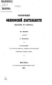 Обозрѣние философской дѣятельности Платона и Сократа