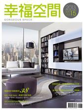 幸福空間 No.15: 電視節目『幸福空間』2013年專訪,優質設計專書