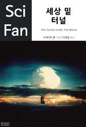 세상 밑 터널: SciFan 제 17권