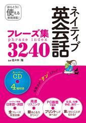 ネイティブ英会話フレーズ集3240 スーパーCD4枚付き[CD無しバージョン]: ほんんとう使える表現満載!