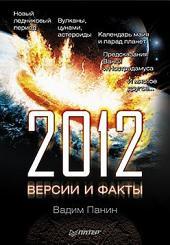 2012. Версии и факты