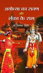 अयोघ्या का रावण और लंका के राम: AYODHYA KA RAVAN AUR LANKA KE RAM