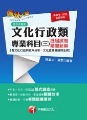 104年文化行政類專業科目(三)歷屆試題精闢新解(含文化行政與政策分析、文化資產概論與法規)