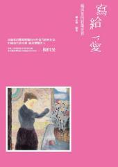 寫給愛: 楊佴旻的彩墨世界