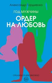 Год Мужчины. Ордер на Любовь: Роман для мужчин. Женский любовный роман