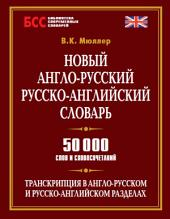 Новый англо-русский, русско-английский словарь. 50 000 слов и словосочетаний