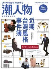 潮人物2016年2.3月號 vol.64.65: 近期台灣風格事件簿