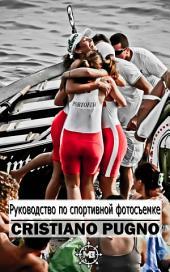 Руководство По Спортивной Фотосъемке