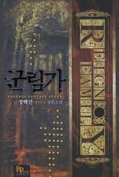 [세트] 군림가 (전9권/완결)