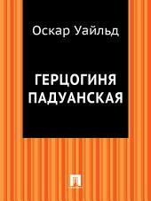 Герцогиня Падуанская (перевод В.Я.Брюсова)