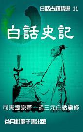 白話史記: 經典古籍白話註解譯文系列