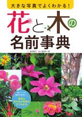 大きな写真でよくわかる!花と木の名前事典