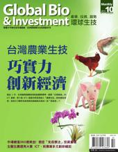 環球生技201410: 掌握大中華生技市場脈動‧亞洲專業華文生技產業月刊