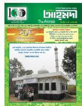 পাক্ষিক আহ্মদী - নব পর্যায় ৭৬বর্ষ | ১৩তম সংখ্যা | ১৫ই জানুয়ারী, ২০১৪ইং | The Fortnightly Ahmadi - New Vol: 76 - Issue: 13 - Date: 15th January 2014