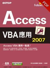 ACCESS 2007 VBA應用(電子書)
