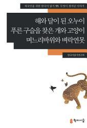 11. 해와 달이 된 오누이·푸른 구슬을 찾은 개와 고양이·며느리바위와 벼락연못: 무엇이 생겨난 이야기