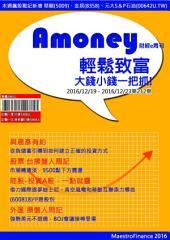 Amoney財經e周刊: 第212期