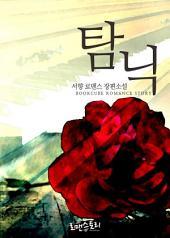 [세트] 탐닉 (전2권/완결)