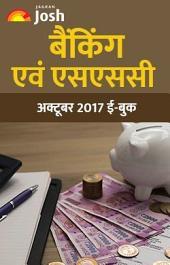 Banking & SSC e-book October 2017 ebook Hindi