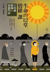 生命的十二堂情緒課:王浩威醫師情緒門診: 心靈工坊Caring 65