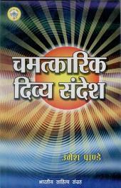 चमत्कारिक दिव्य संदेश (Hindi Articles): Chamatkaarik Divya Sandesh (Hindi Articles)