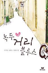 [연재]녹두 거리 블루스_29화 (독점신작)