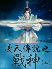 淩天傳說之戰神(三)