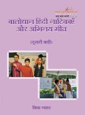 Balodyan Hindi Naatikaaen Aur Abhinay Geet – 2: Children's Hindi plays and songs to learn Hindi playfully.