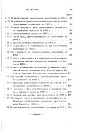 """RVsepoddannèĭshìĭ otchët"""" K. Pobèdonostseva po vedomstvu pravoslavnago ispovèdanìya. [1883-85, 1894/95 are on microfilm]."""
