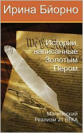 Истории, написанные золотым пером: Рассказы очевидцев