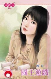 國王遊戲《限》: 禾馬文化紅櫻桃系列301