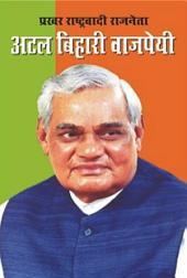 Prakhar Rashtravadi Neta Atal Bihari Vajpayee: प्रखर राष्ट्रवादी नेता अटल बिहारी वाजपेयी