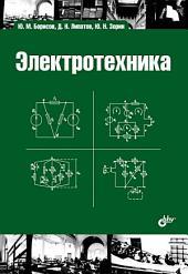 Электротехника : учебник для вузов, 3 издание, стереотипное
