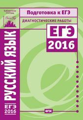 Русский язык. Подготовка к ЕГЭ в 2016 году. Диагностические работы