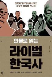 인물로 읽는 라이벌 한국사: 우리 역사를 바꾼 숙명의 라이벌 28인