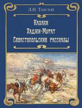 Казаки. Хаджи-Мурат. Севастопольские рассказы (иллюстрированное издание)