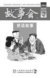 故事会精品系列之笑话故事