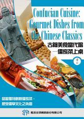 古籍美食當代嚐──儒家菜上桌2/Confucian Cuisine: Gourmet Dishes from the Chinese Classics2