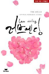 러브 엔딩 (Love Ending)