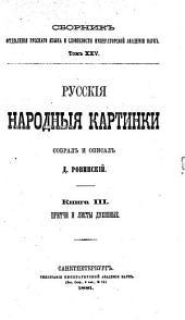 Русскія народныя картинки: Том 3,Часть 1