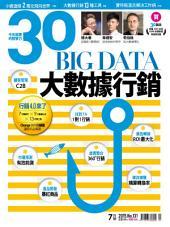 30雜誌2015年7月號: BIG DATA大數據行銷