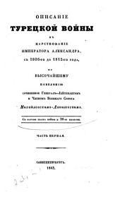 Описаніе Турецкой войны в царствованіе императора Александра, с 1806-го до 1812-го года: С картою театра войны и 30-ю планами
