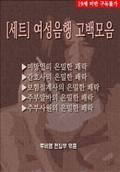 [세트] 여성음행 고백모음 (전5화) (19금 관능소설)