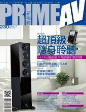 PRIME AV新視聽電子雜誌 第230期