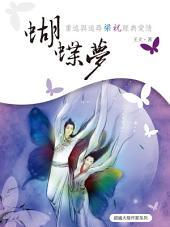 蝴蝶夢——重述與追尋梁祝經典愛情