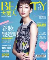 BEAUTY大美人NO.151 (2016年3月號): 春妝變透明