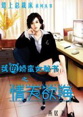 我的娇蛮女秘书之情天欲海: 错上总裁床