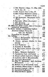 Serbske li͡etopisi za god. ...: Том 8